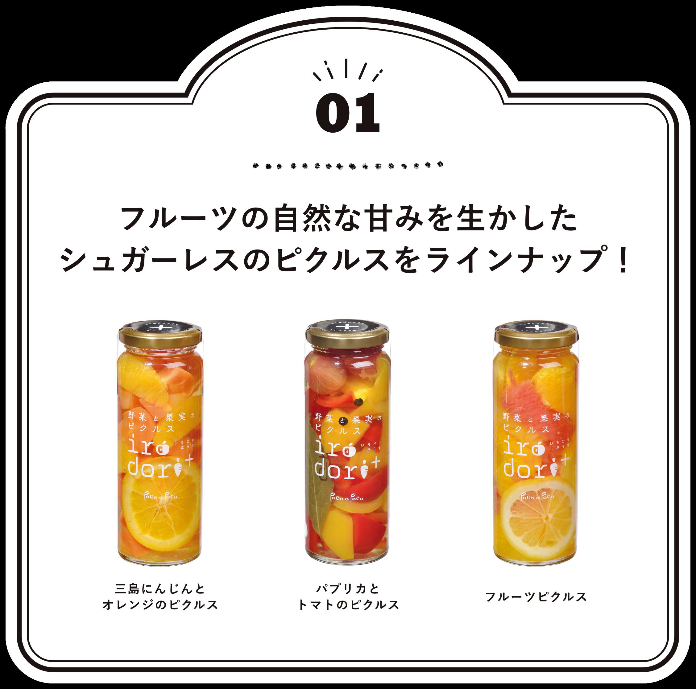 01 フルーツの自然な甘みを生かしたシュガーレスのピクルスをラインナップ!