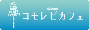 塚原高原コモレビカフェfacebookページ