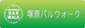 塚原高原バルウォーク 公式facebookページ