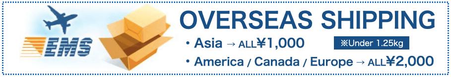 海外配送 Overseas Shipping