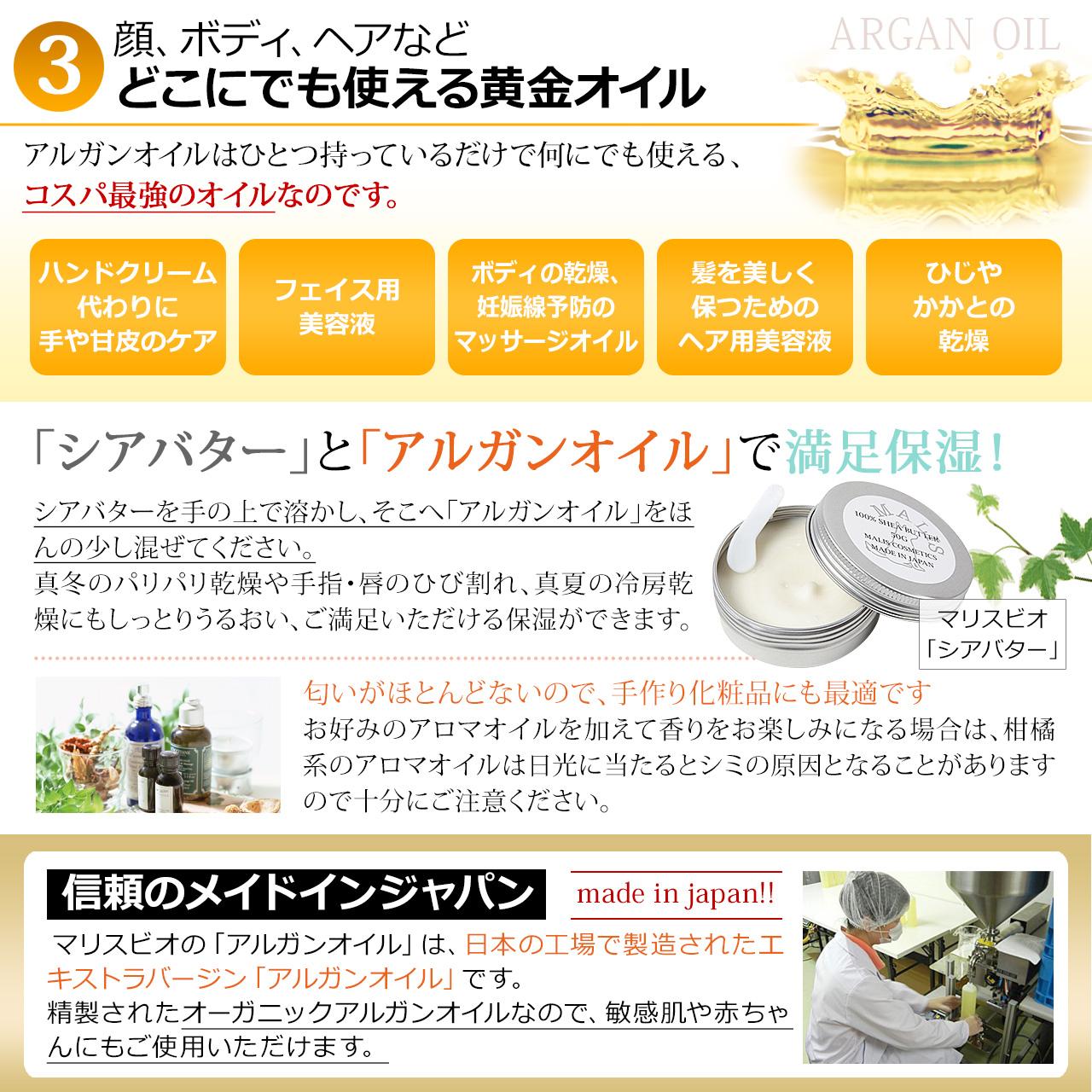 アルガンオイル オーガニック 低温圧搾法30g【日本製/精製】