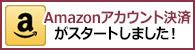 Amazonアカウント決済