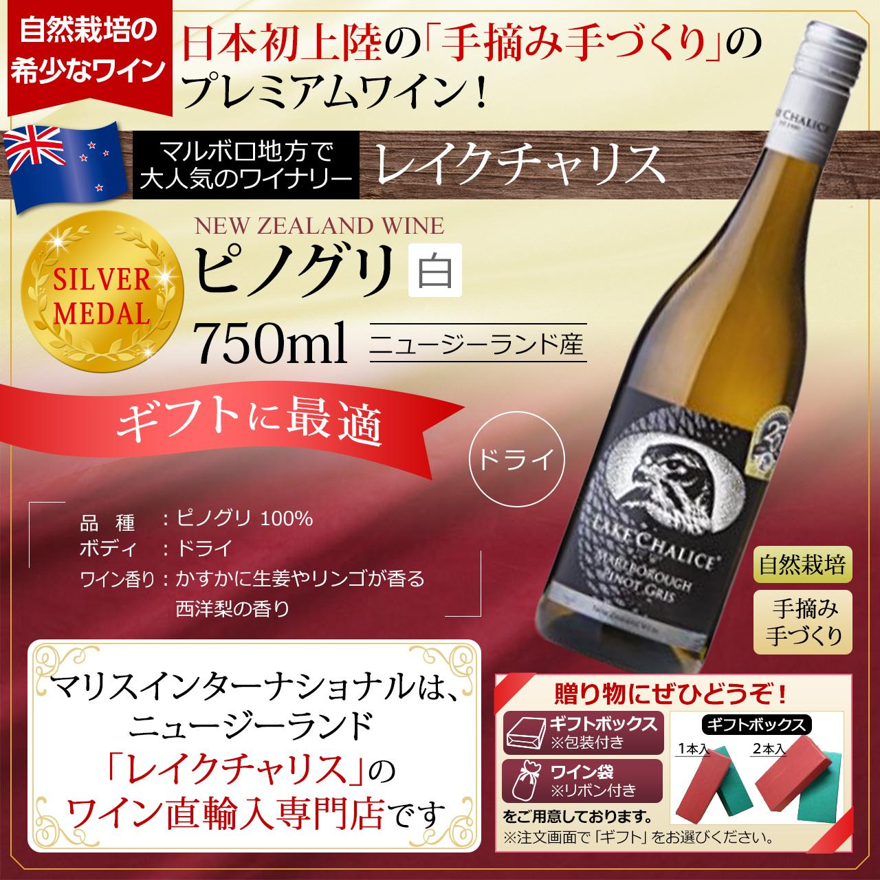 ワイン レイクチャリス 金賞 【ピノグリ 白 】手摘みブドウ 【 日本初上陸 ニュージーランド産