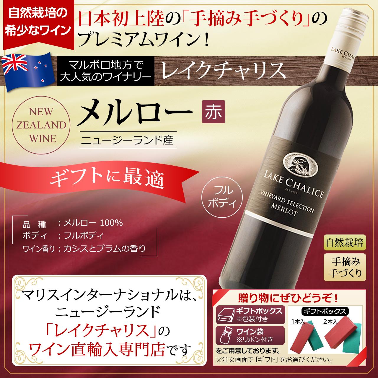 ワイン レイクチャリス 金賞 【 メルロー 赤ワイン 】手摘みブドウ 【 日本初上陸 ニュージーランド産