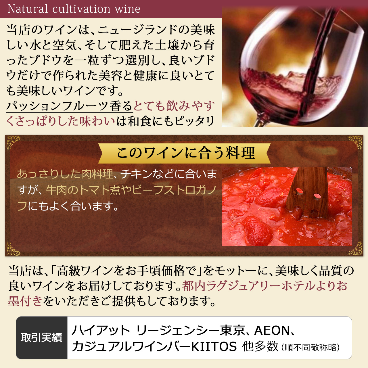 【このワインに合う料理】あっさりした肉料理、チキンなどに合いますが、牛肉のトマト煮やビーフストロガノフにもよく合います。