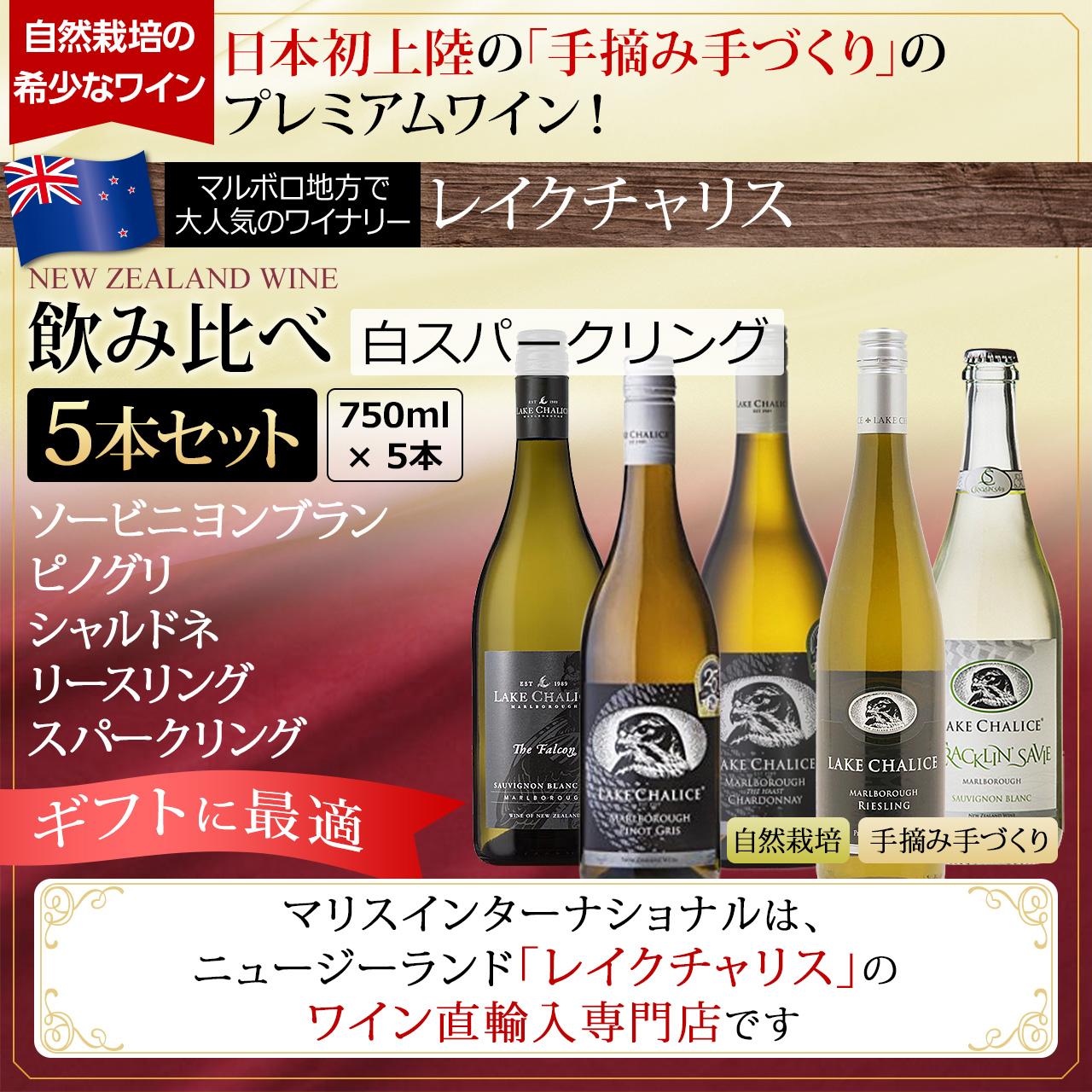 【送料無料】【 白スパークリング 飲み比べ  ニュージーランド産】白5本セット 各750ml