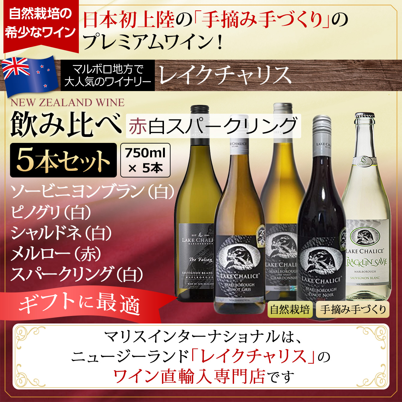 【送料無料】【 赤白スパークリング 飲み比べ  ニュージーランド産】5本セット 各750ml