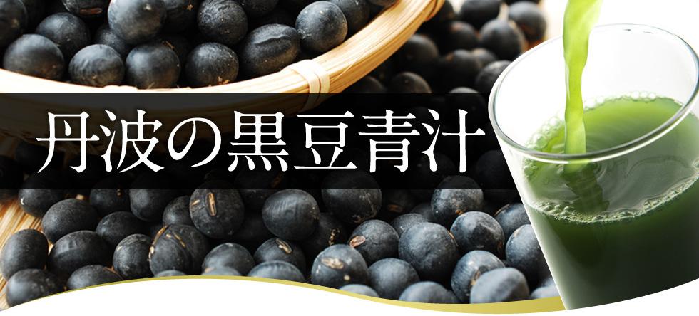 丹波の黒豆青汁