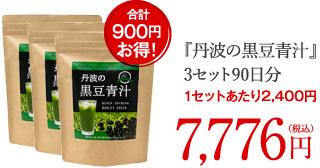 『丹波の黒豆青汁』3セット90日分