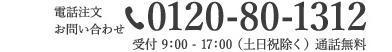 電話注文・お問い合わせ 0120-80-1312