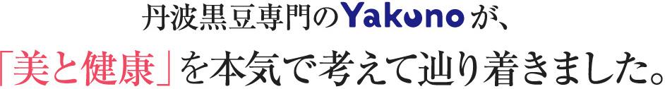 丹波黒豆専門のYakunoが「美と健康」を本気で考えて辿り着きました。