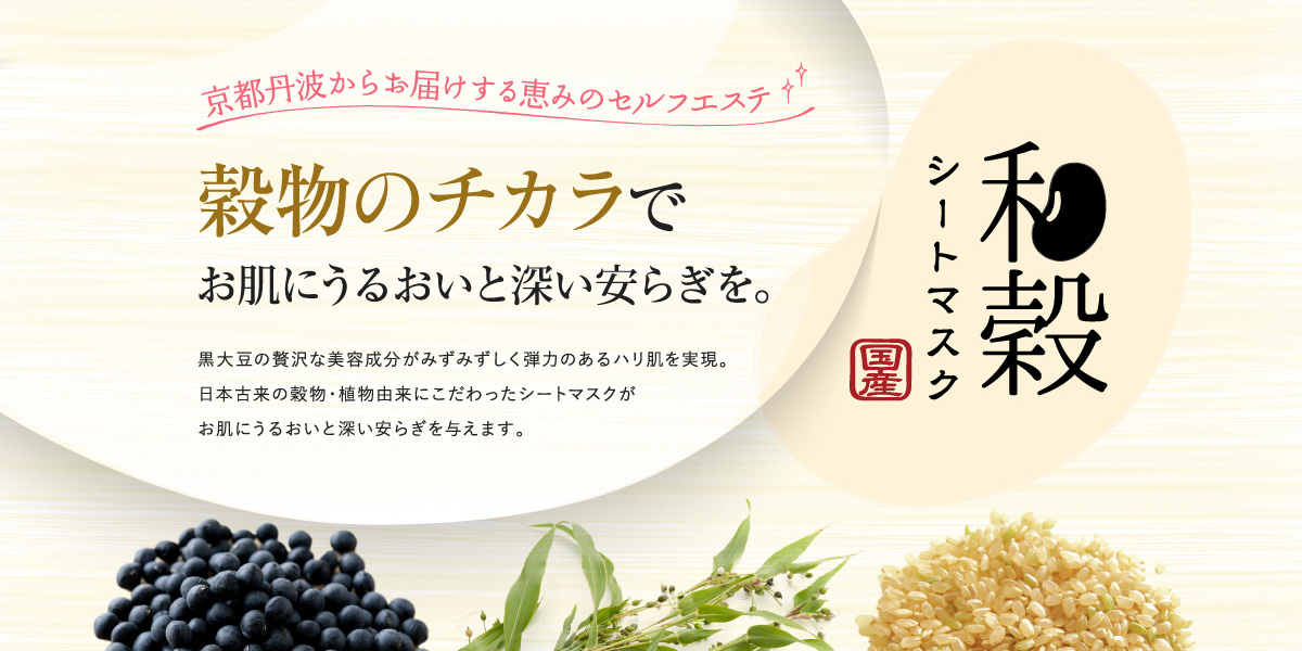 穀物のチカラでお肌にうるおいと深い安らぎを。