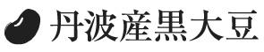 丹波産黒大豆