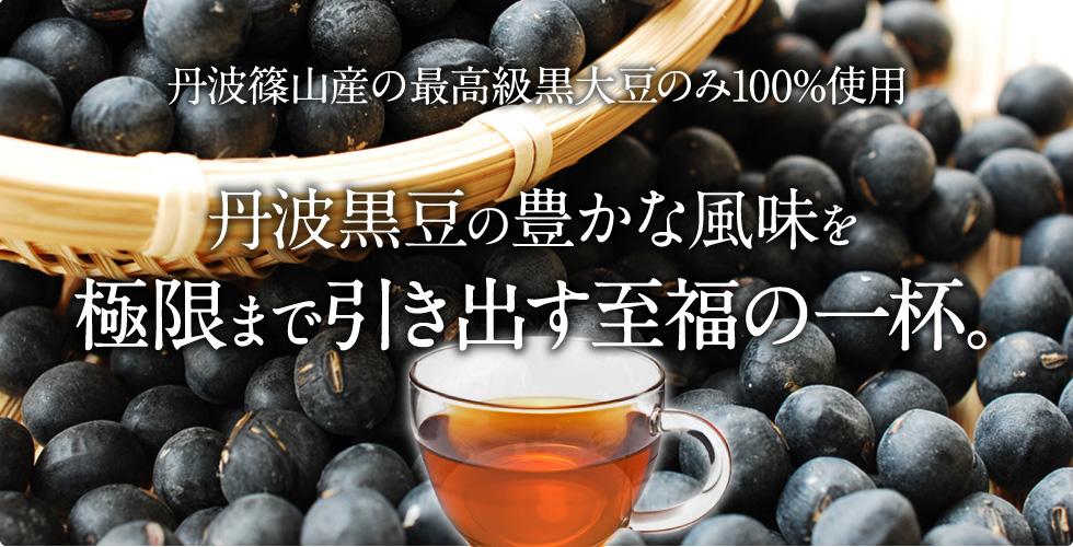丹波黒豆の豊かな風味を極限まで引き出す至福の一杯