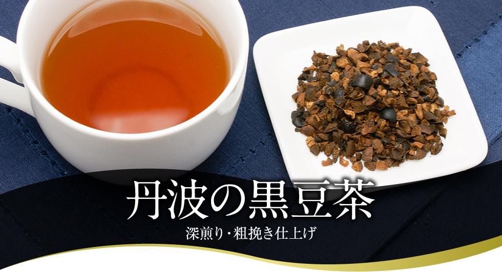 丹波の黒豆茶