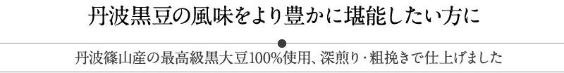 丹波篠山産の最高級黒大豆100%使用、深煎り・粗挽きで仕上げました