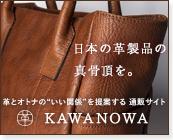 KAWANOWA 日本の革製品の真骨頂を。 | 日本の中小企業・革製品工房を応援
