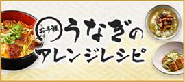 うなぎのアレンジレシピ