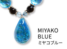 ミヤコブルー/Miyako blue