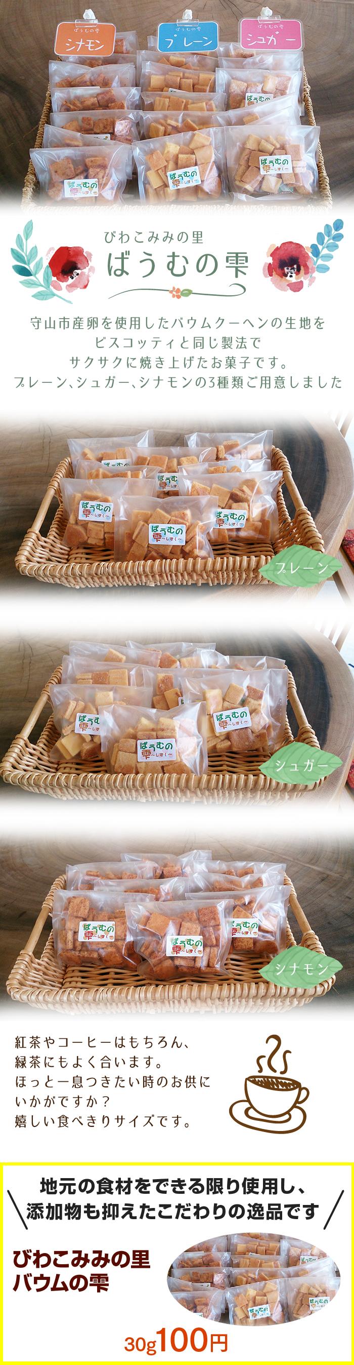 地元の食材をできる限り使用し、 添加物も抑えたこだわりの逸品です
