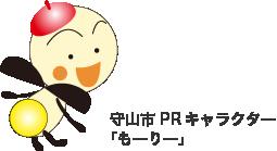 守山市PRキャラクター「もーりー」