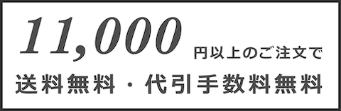 """11,000円以上のご注文で送料無料・代引手数料無料"""