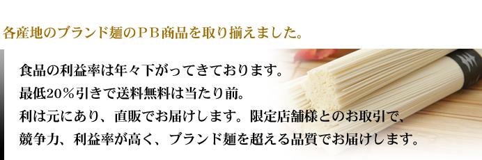 各産地のブランド麺のPB商品を取り揃えました。