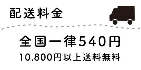 配送料金 全国一律540円 10,800円以上送料無料