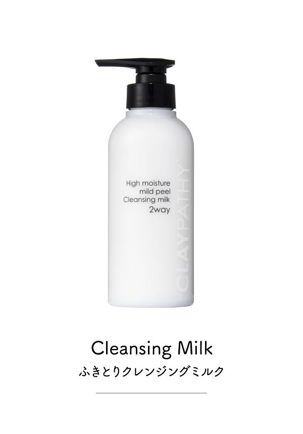Cleansing Milk ふきとりクレンジングミルク