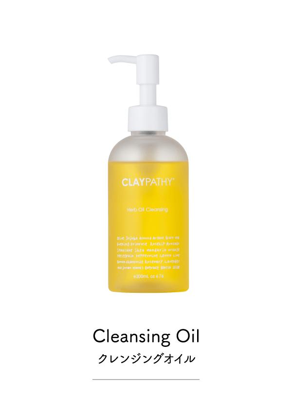 Cleansing Oil クレンジングオイル