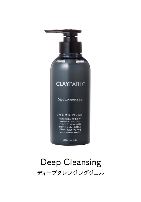 Deep Cleansing ディープクレンジングジェル