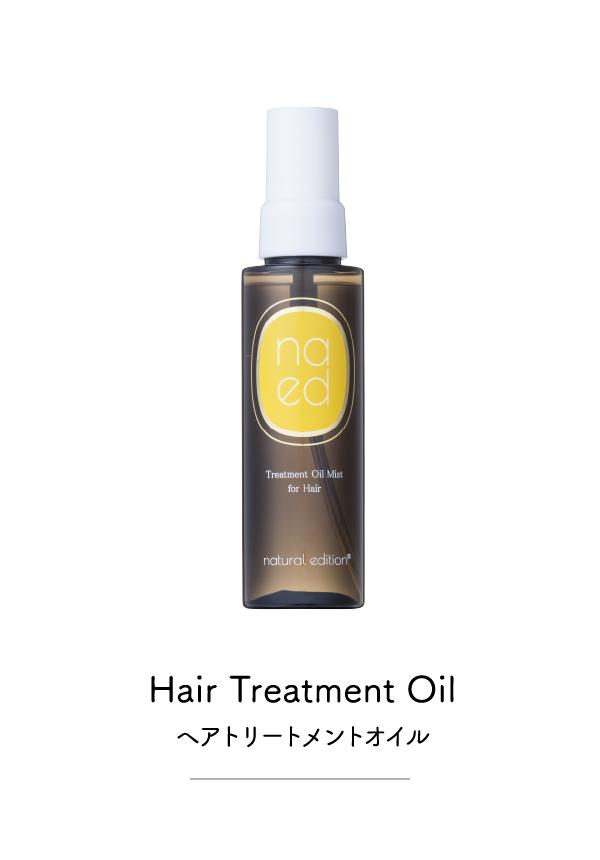 Hair Treatment Oil ヘアートリートメントオイル