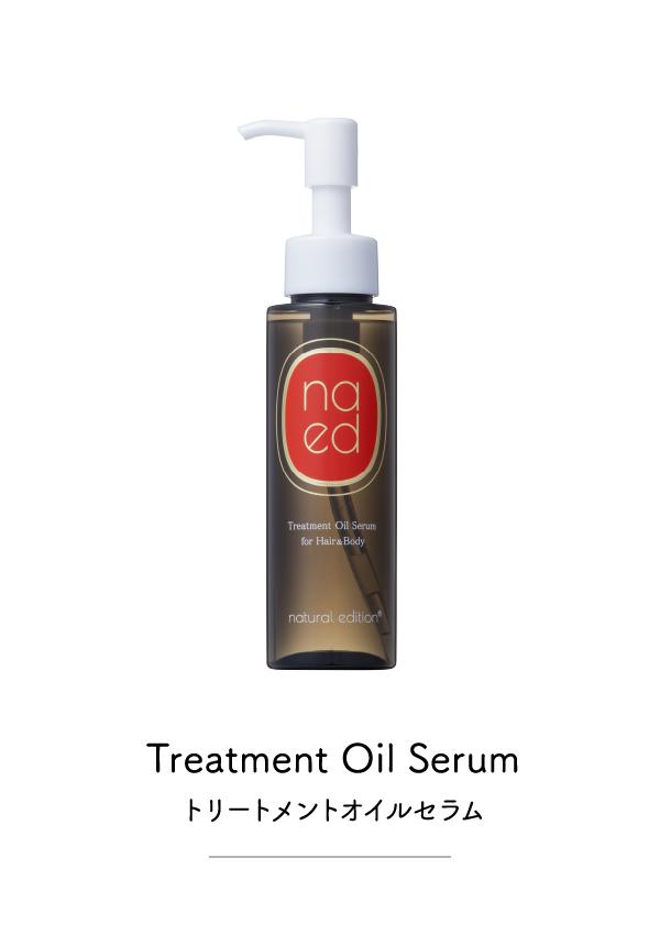 Treatment Oil Serum トリートメントオイルセラム