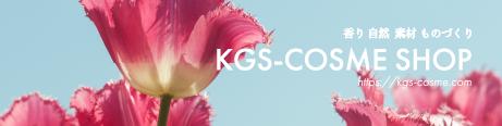 《公式》KGS-COSME SHOP