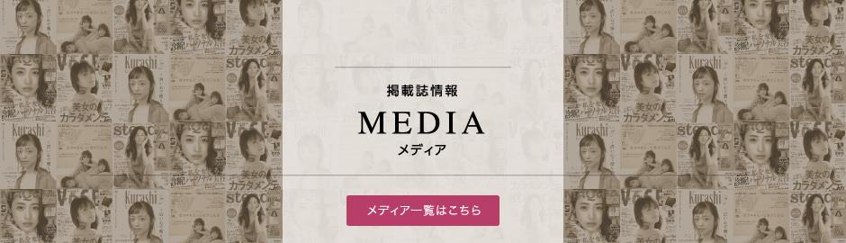 MEDIA - 掲載誌情報 メディア一覧はこちら