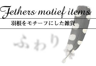 羽根モチーフのアイテム