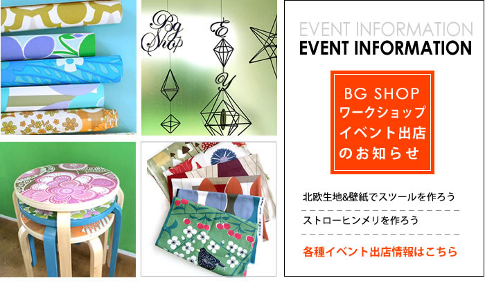 BG SHOPワークショップ・イベント情報