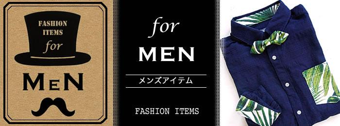 メンズファッションアイテム