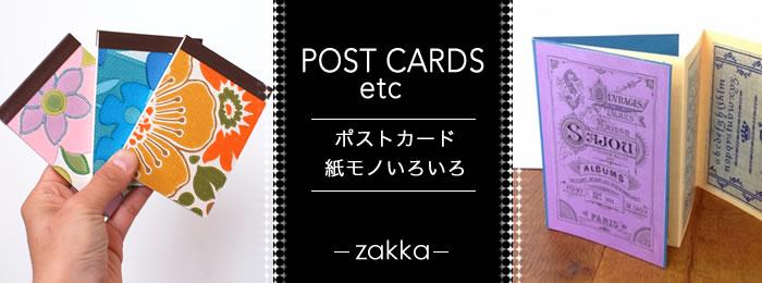 ポストカード・紙モノ