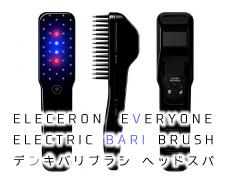 電気バリブラシ