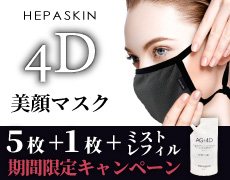 ヘパスキン 4Dマスク