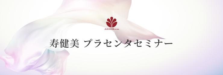 雪美人・激 プラセンタzoomオンライン説明会