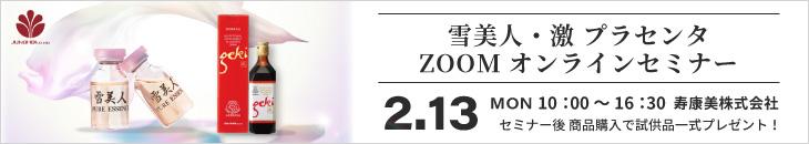 雪美人・激 プラセンタzoomオンラインセミナー