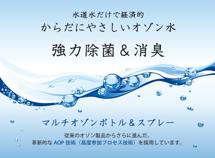 オゾン水 強力除菌&消臭 マルチオゾンボトル&スプレー アクアリメール