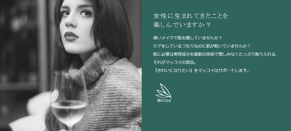 McCoy