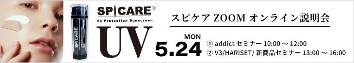 SPICAREシリーズzoomオンラインセミナー