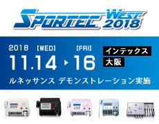 SPORTEC WEST 2018