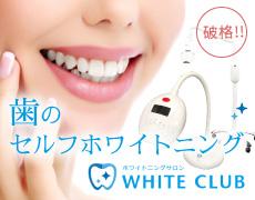 ホワイトクラブLED照射器