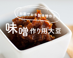 味噌作り用大豆