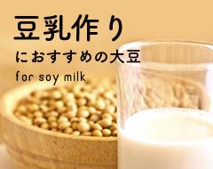 豆乳作りにおすすめの大豆